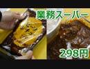 第50位:肉がちゃんと入ってる業務スーパービーフシチュー 298円 thumbnail