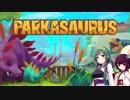 ジュラシックパークを作ろう!【Parkasaurus】■1