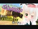 【BO4】幼女ノススメPart1【ゆっくり実況】