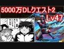 【パズドラ】 1から始めるパズドラ攻略 5000万DL記念クエスト2 Lv47
