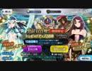 【実況プレイ】Fate/Grand Order シンピックアップ2ガチャ