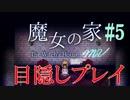 中ボス的存在にも目隠しで挑む魔女の家MV[魔女の家MV Extra 目隠しプレイ part5]