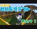 【マイクラ実況】ぽこぽこ整地クラフト Part 1【ぐでにゃん】