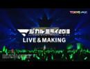 【初音ミク】『初音ミク「マジカルミライ 2018」LIVE&MAKING』CM動画