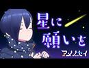 【銀河に願いを】流星チャレンジ!!【アメノセイ】