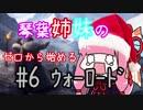 【AoW3】琴葉姉妹のゼロから始めるウォーロード #6【VOICEROID実況】