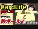 【CardLife】ザ・ゆっくり段ボール生活part.26