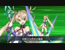 【FGO】ブラダマンテ宝具+EXモーションまとめ【Fate/Grand Order】