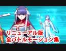 Fate/Grand Order マルタ リニューアル版宝具・スキル等全バトルモーション集(宝...