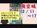 【FEH_189】 飛空城やってく ( スルト × エイル で脳死プレイ! ) 【 ファイアーエムブレムヒーローズ 】