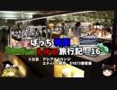 【ゆっくり】韓国トルコ旅行記 16 アシアナラウンジを満喫し、ビジネスクラスの乗り込む