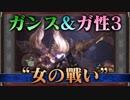 【MHW】ガンランスで上位ディアブロス【ゆっくり実況プレイ】