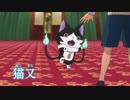 2018年12月7日(金)妖怪ウォッチ シャドウサイド 猫又プレゼント応募電話