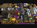 【Splatoon2】傘で目指すガチアサリX Part10【パラシェルター】