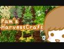 【Minecraft】ふらっとmodさんぽ 第一回【mod紹介】