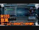 【地球防衛軍5】Rストームご~のINF縛りでご~ M103【実況】