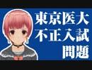 結局、差別は未解消のまま【東京医科大学不正入試問題】