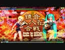 【PDAFT】鏡音八八花合戦(EXTREME) リン&ミクスクール水着天使