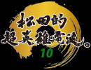 【第10回】松田的超英雄電波。
