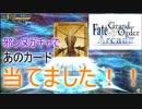 FGOアーケード【グレイルウォー 最短1秒きらめくカード 編】ゆっくり実況 その24