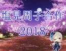第8位:塩見周子合作2018(遅刻) thumbnail