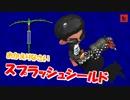 【実況】盲目的にスプラトゥーン2 Part63 やっぱ52にはシールドだよな!!