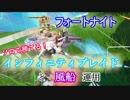 """【フォートナイトバトルロイヤル】ソロで勝てる!""""インフィニティブレイドと風船運用""""【Fortnite】"""