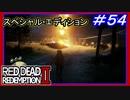 【【汚染エリア】】#54 RED DEAD REDEMPTION 2:スペシャルエディション【ブラック石油会社】