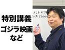 特別講義「ゴジラ・上沼智恵子M1」