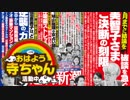 【週刊文春・新潮】独占手記 森友スクープ記者はなぜNHKを辞めたか 2018.12.13