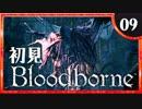 第42位:卍【実況】今日のブラッドボーン_09 thumbnail