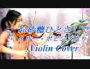 お砂糖ひとさしで/メリー・ポピンズ【【バイオリン 】【Violinist YURIKO】