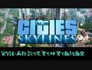 【ゆっくり実況】たんこのCities Skylines【第7話:再敷設と農業と林業と自給自足】