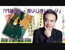 【居島一平】スマホを落としただけなのに 【代読芸人・おりしま1ページ】20181212