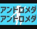 【ナユタン星人ツアー】アンドロメダアンドロメダを歌ってみ...