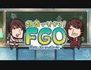 【FGO#2】『動画で分かる!Fate/Grand Order』第2回「パーティ編成をしてみよう」