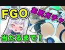 【FGO】ブラダマンテ_当たるまで引き続けた結果!!【ガチャ_Vtuber】
