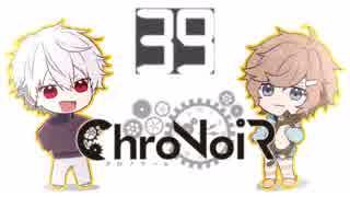 【ChroNoiR】叶&葛葉 総集編【まとめ39】