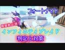 """【フォートナイトバトルロイヤル】模擬戦必須!!""""インフィニティブレイド判定と対策""""【Fortnite】"""