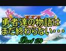【ネタバレ有り】 ドラクエ11を悠々自適に実況プレイ Part 124