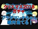 【FGO】クリスマス2018ガチャ ブラダマンテちゃん狙い!【ゆっくり実況♯134】
