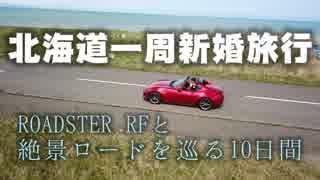 オープンカーで北海道一周新婚旅行【ロードスターRF】