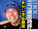 延長!トカナ編集長・角由紀子が出演!平成のオカルト総ざらいSP