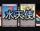【クロス・ユニバース】水天使VS純炎 第3回戦
