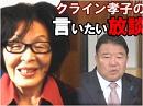 【言いたい放談】ポスト・メルケルの行方とマクロン政権動揺の余波[H30/12/13]