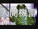 第35位:【ゆっくり兵器解説】実現しなかった人間機雷 伏龍 #5
