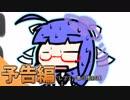 桜乃きりたんはスーパーハッカー 予告編【VOICEROID遊劇場祭】