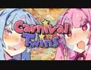 第89位:【Kenshi】カーニバル・ツインズ! Part6【ボイスロイド実況】 thumbnail