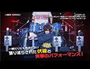 ゴールデンボンバー全国ツアー2018「ロボヒップ」ライブDVD・Blu-ray発売告知動画