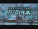 """厨二病ラジオ『M-Ⅱラボ』#2-1 部下の""""四天王""""の特徴を纏める・前編"""